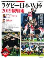ラグビー日本W杯 2019観戦術