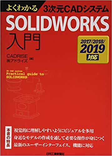 よくわかる3次元CADシステム SOLIDWORKS入門-2017/2018/2019対応-