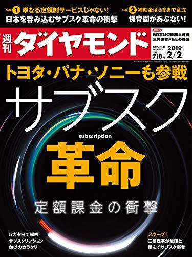 週刊ダイヤモンド 2019年2/2号
