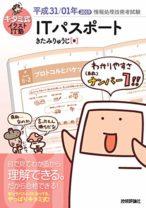 キタミ式イラストIT塾 ITパスポート