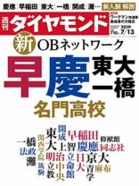 週刊ダイヤモンド 2019年7/13号