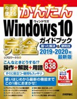 今すぐ使えるかんたんWindows10完全ガイドブック