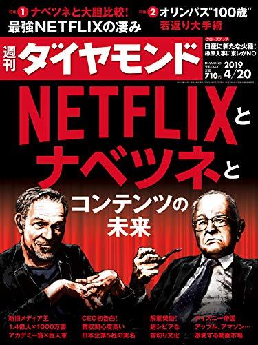 週刊ダイヤモンド 2019年4/20号