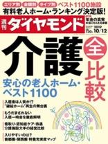 週刊ダイヤモンド 2019年10/12号