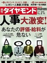週刊ダイヤモンド 2019年5/11号