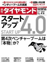 週刊ダイヤモンド 2019年4/6号