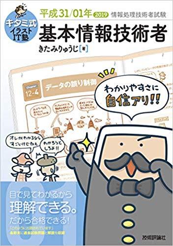 キタミ式イラストIT塾 基本情報技術者