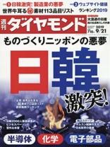 週刊ダイヤモンド 2019年 9/21号