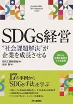 """SDGs経営-""""社会課題解決""""が企業を成長させる-"""