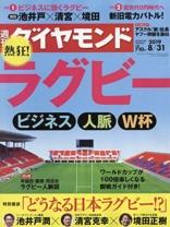 週刊ダイヤモンド 2019年 8/31号