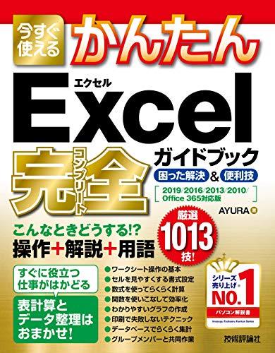 今すぐ使えるかんたん Excel 完全ガイドブック