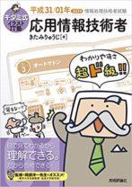 キタミ式イラストIT塾 応用情報技術者
