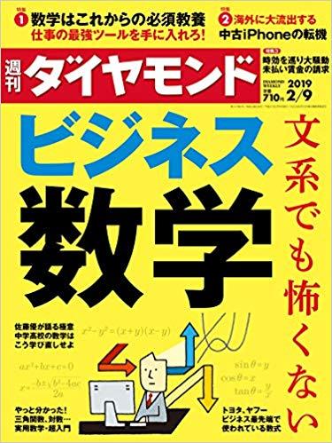 週刊ダイヤモンド 2019年 2/9 号
