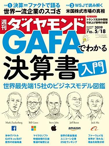 週刊ダイヤモンド 2019年5/18号