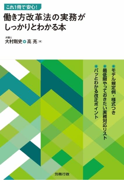 これ1冊で安心! 働き方改革法の実務がしっかりとわかる本