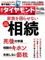 週刊ダイヤモンド 2019年 8/10・17合併特大号