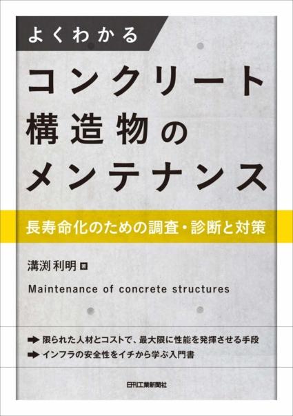 よくわかるコンクリート構造物のメンテナンス