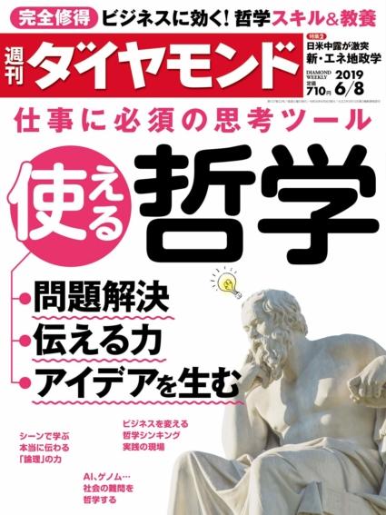 週刊ダイヤモンド 2019年 6/8号
