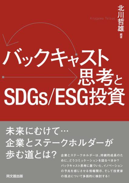 バックキャスト思考とSDGs/ESG投資