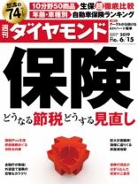 週刊ダイヤモンド 2019年 6/15号