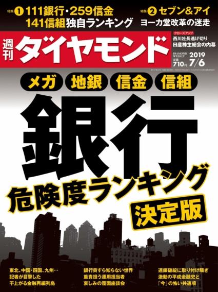 週刊ダイヤモンド 2019年 7/6号