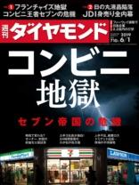 週刊ダイヤモンド 2019年 6/1号