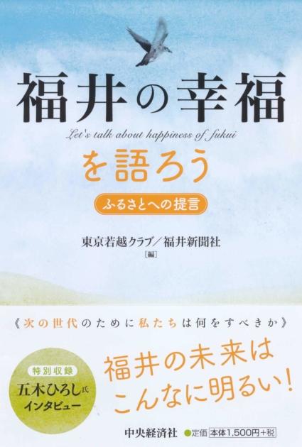 福井の幸福を語ろう