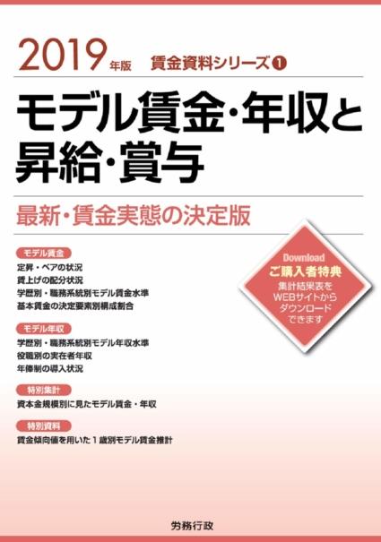 2019年版 モデル賃金・年収と昇給・賞与