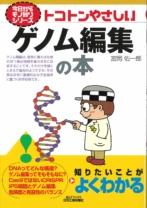 トコトンやさしいゲノム編集の本