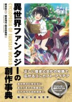 異世界ファンタジーの創作事典