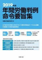 2019年版 年間労働判例命令要旨集