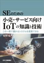 SEのための小売・サービス向けIoTの知識と技術