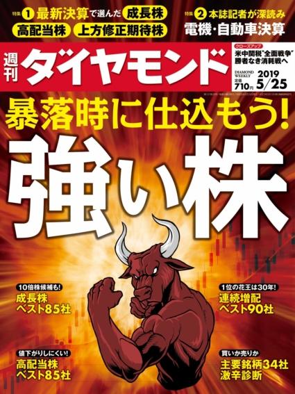 週刊ダイヤモンド 2019年 5/25号