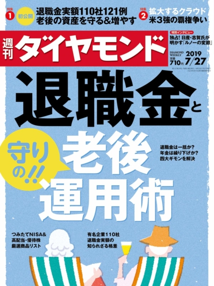 週刊ダイヤモンド 2019年 7/27号