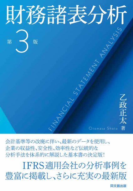 財務諸表分析(第3版)