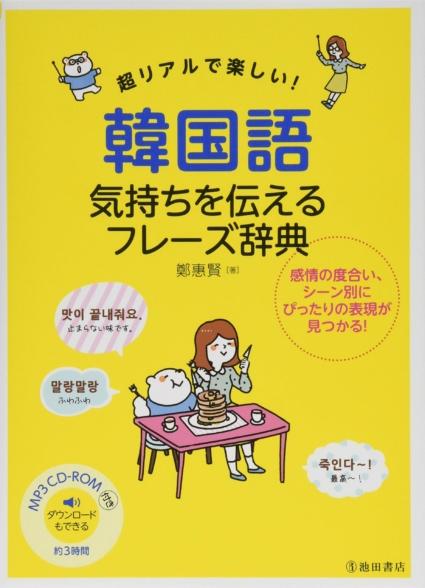 超リアルで楽しい! 韓国語 気持ちを伝えるフレーズ辞典