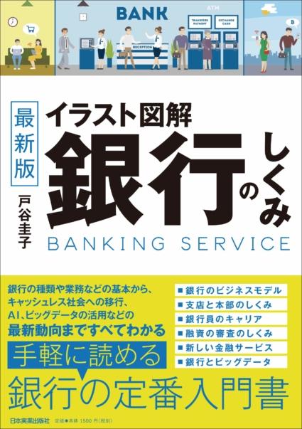 最新版 イラスト図解 銀行のしくみ