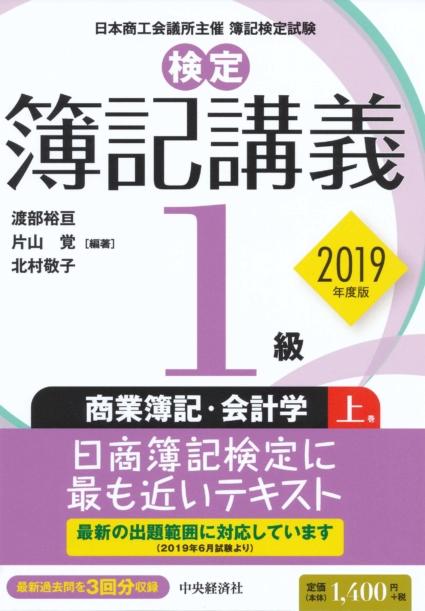 【検定簿記講義】1級商業簿記・会計学(上巻)〔2019年度版〕