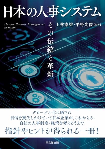 日本の人事システム -その伝統と革新-