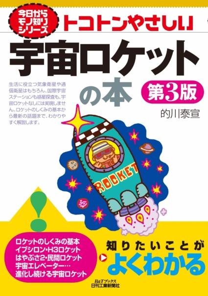 トコトンやさしい宇宙ロケットの本(第3版)