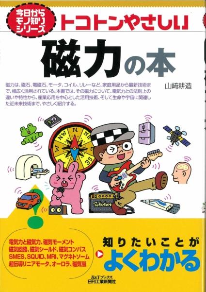 トコトンやさしい磁力の本