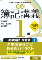 【検定簿記講義】1級商業簿記・会計学(下巻)〔2019年度版〕