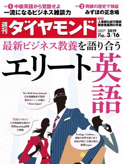 週刊ダイヤモンド 2019年 3/16 号