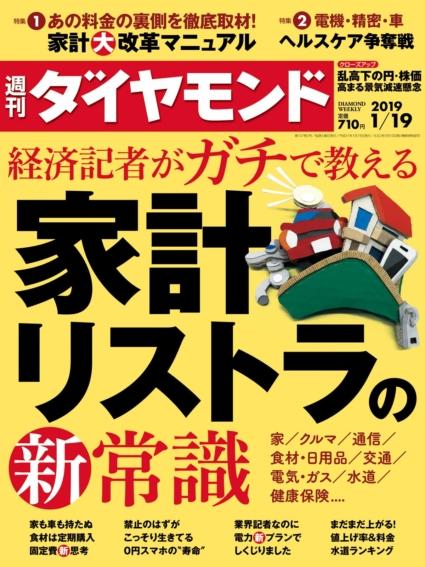 週刊ダイヤモンド 2019年 1/19 号