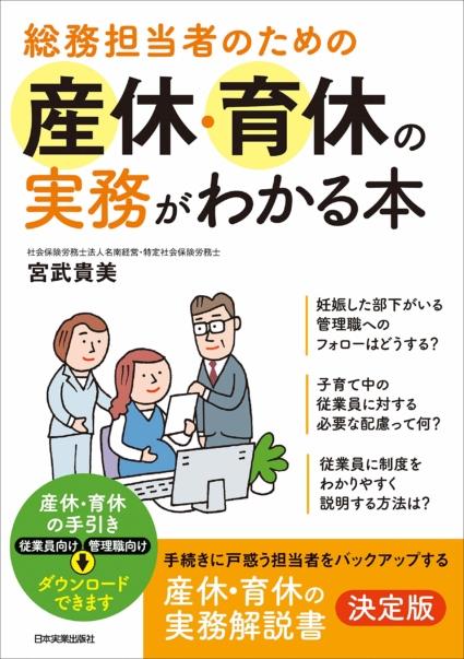 総務担当者のための産休・育休の実務がわかる本