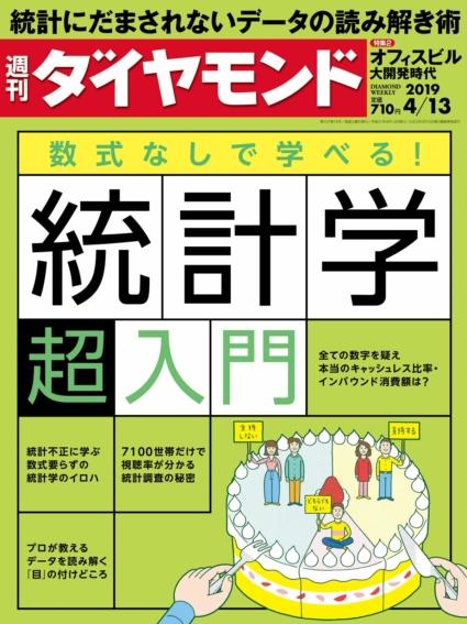 週刊ダイヤモンド 2019年 4/13 号