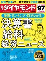 週刊ダイヤモンド 2019年 4/27・5/4 合併特大号
