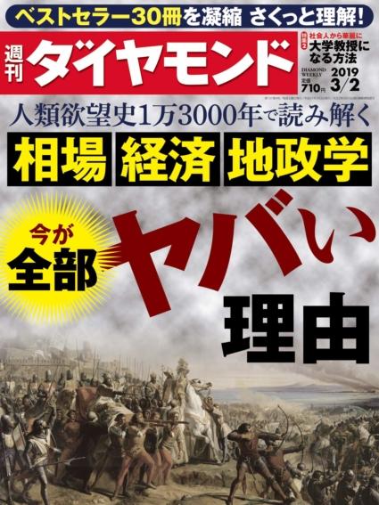 週刊ダイヤモンド 2019年 3/2 号