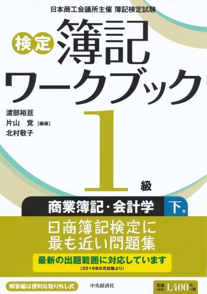 【検定簿記ワークブック】1級商業簿記・会計学(下巻)