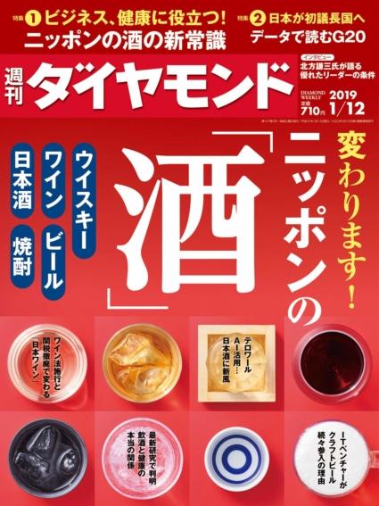 週刊ダイヤモンド 2019年 1/12 号